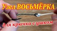 Рыболовный узел Восьмёрка для крючка с ушком-Как вязать видео