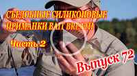 s-edobnaya-rezina-bait-breath-raki-slagi-kreatury-video